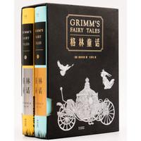 《格林童话》(套装共2册)