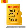 柯达(Kodak) 128GB TF(MicroSD) 存储卡 U1 经典高速版 行车记录仪安防监控家庭监控手机tf卡 109元