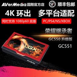 圆刚(AVerMedia) 官方GC551 4K超清环出视频usb3.1采集卡直播1080p60 HDMI