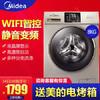 美的(Midea) 8公斤变频全自动滚筒洗衣机下排水 静音变频 一级能效 智能WIFI物联 喷淋洗涤 MG80-1431WDXG 1799元