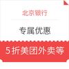 北京银行  专属优惠天天有 5折外卖券/7折呷浦呷浦券/9元腾讯视频月卡/6折屈臣氏