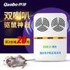 老鼠干扰器超声波驱鼠器捕鼠神器强力灭鼠夹药抓家用大功率电子猫 53.3元