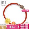 周生生 Charme串珠Murano Glass醒狮手链 90023B *3件 3317元(合1105.67元/件)