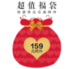 Cloth scenery 布景 新年福袋 2件装 159元包邮