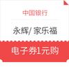 中国银行 X 永辉超市/家乐福超市  10元电子券1元购