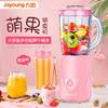 Joyoung 九阳 L6-C96T-A 榨汁机 79元(需用券)