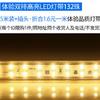 一极喜光 LED灯带双排132珠高亮  5米装 5元(需用券)