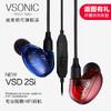 Vsonic/威索尼可 VSD 2S/2Si手机耳机入耳式重低音隔音耳塞有线控男女生通用挂耳式跑步音乐K歌威索尼克耳麦 79元