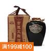 古越龙山黄酒 八年陈酿5斤大坛古越太雕酒2.5L/坛酒厂直供 134元