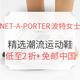 NET-A-PORTER波特女士 精选潮流运动鞋 低至2折+免邮中国
