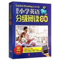 《培生小学英语分级阅读80篇 三年级》