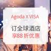 Agoda X VISA  订全球酒店 专享88折优惠