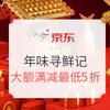 京东年货节 寻鲜记·鲜年味  满199-100、299-150、499-200等,白条三期免息且享三单有礼活动~