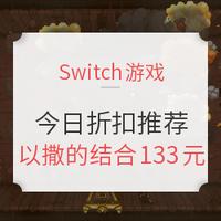 0124 | 今日Switch折扣游戏推荐