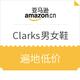 亚马逊中国 Clarks 男女鞋 大牌钜惠