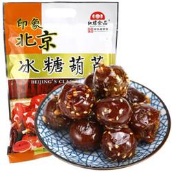 老北京特产 零食 红螺 冰糖葫芦500g/袋中华老字号