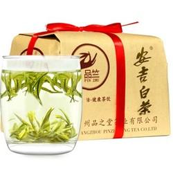 品竺 明前一级 安吉白茶 传统牛皮纸包装 125g