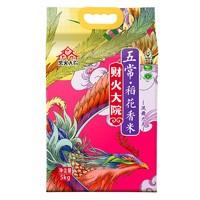 柴火大院 五常稻花香米 5kg *3件