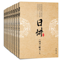 京东PLUS会员 :  《康熙 日讲·四书五经》(白话注解套装全十册)