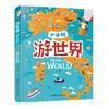 《游世界》世界地理百科绘本