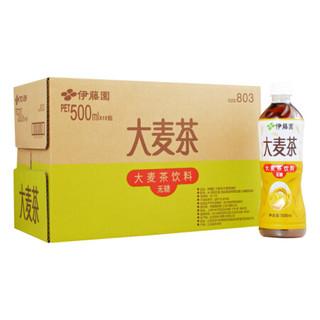 伊藤园(ITOEN)大麦茶 茶叶饮料 无糖茶饮 500ml*15瓶 整箱 *2件