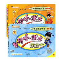 《2021春 黄冈小状元 作业本 语文+数学 二年级下册》(全2册)