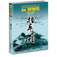 《挡车之螳:第二次世界大战中的日军反坦克战》(下册:战史与战例)