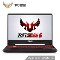 华硕(ASUS)飞行堡垒6代 英特尔酷睿i715.6英寸游戏笔记本电脑(i7-8750H 16G 256GSSD 1T GTX1060 6G)金属电竞
