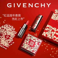 GIVENCHY 纪梵希 2019新年限量 红运连年彩妆套装