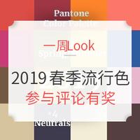 一周Look | Vol.21:玩转色彩风潮 2019春季流行色单品推荐