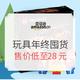 促销活动:亚马逊中国 prime会员日 玩具年终囤货 售价低至28元