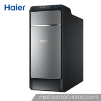 Haier 海尔 天越 D70 商用电脑 (1TB、8GB、I5-8400)
