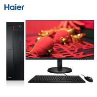 Haier 海尔 天越 H7M 21.5英寸商用电脑 (128G+1T、8GB、i5-8400)