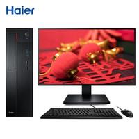 Haier 海尔 天越 H3S 19.5英寸 商用电脑 (Intel UHD Graphics 610、1TB、4GB、G5400)