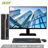 acer 宏碁 SQX4670 666C 21.5英寸 商用台式电脑 (GT720 2GB、1TB、8GB、i5-8400)