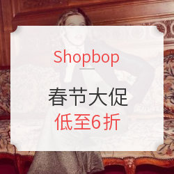 Shopbop × 银联 精选服饰箱包 春节大促