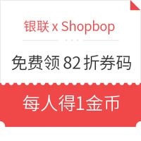 免费得:领银联 x Shopbop折扣码,满$300再返15%
