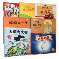 《海豚绘本花园系列》全套7册