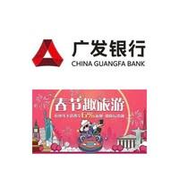 移动端、羊毛党:广发银行 信用卡境外线下返现