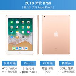 Apple 苹果 ipad 2018新款平板电脑 金色 128G WLAN版