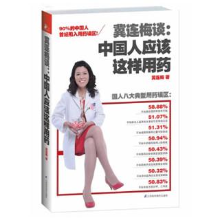 《冀连梅谈:中国人应该这样用药》