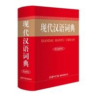 《现代汉语词典》(彩色插图本)