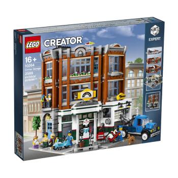 考拉海购黑卡会员:LEGO 乐高 街景系列 10264 汽车维修站