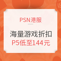 PlayStation Store(PS4)贺年优惠,海量游戏好价