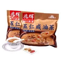 兆辉五仁咸油茶400g*2袋独立小包装营养早餐粗粮冲剂山西平遥特产