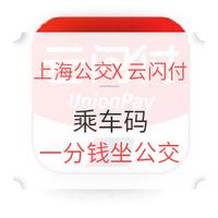 上海公交X银联云闪付  银联乘车码