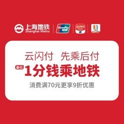 云闪付 x 上海地铁Metro大都会APP