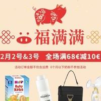 促销活动:德国W家 新春促销 母婴用品 奶粉辅食