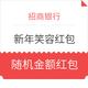 微信端、羊毛党:招商银行 新年笑容红包 随机金额红包(实测3.29元)