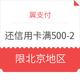 限北京:翼支付 还信用卡 满500-2 最高优惠24元